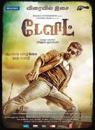 David - Indian Movie Poster (xs thumbnail)