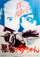 It's Alive - Japanese Movie Poster (xs thumbnail)