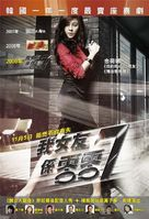 7geub gongmuwon - Hong Kong Movie Poster (xs thumbnail)