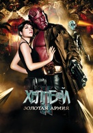 Hellboy II: The Golden Army - Russian Movie Poster (xs thumbnail)