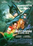Batman Forever - Thai Movie Poster (xs thumbnail)