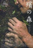 Mogari no mori - Japanese Movie Poster (xs thumbnail)