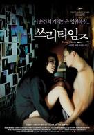 Zui hao de shi guang - South Korean Movie Poster (xs thumbnail)