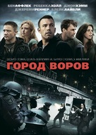 The Town - Russian DVD cover (xs thumbnail)
