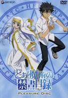 """To aru majutsu no indekkusu"" - DVD movie cover (xs thumbnail)"