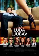 Crazy, Stupid, Love. - Serbian Movie Poster (xs thumbnail)