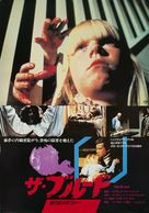 The Brood - Japanese Movie Poster (xs thumbnail)