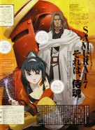 """Samurai 7"" - Japanese Movie Poster (xs thumbnail)"