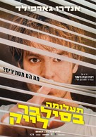 Under the Silver Lake - Israeli Movie Poster (xs thumbnail)