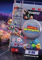 Toy Story 4 - Bulgarian Movie Poster (xs thumbnail)