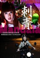 Spider Lilies - Chinese DVD cover (xs thumbnail)