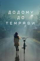 """Home Before Dark"" - Ukrainian Movie Cover (xs thumbnail)"