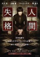 Aoi Bungaku Series - Japanese Movie Poster (xs thumbnail)