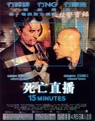 15 Minutes - Hong Kong Movie Poster (xs thumbnail)
