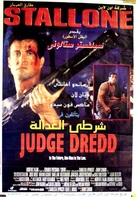 Judge Dredd - Egyptian Movie Poster (xs thumbnail)