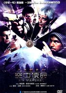 Air Marshal - Chinese DVD cover (xs thumbnail)