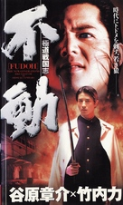 Fudoh: The New Generation - Japanese VHS cover (xs thumbnail)