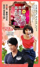 My Ex-Wife's Wedding - Chinese Movie Poster (xs thumbnail)