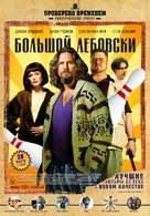 The Big Lebowski - Russian Re-release movie poster (xs thumbnail)