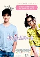 Sing lek lek tee reak wa rak - Chinese Movie Poster (xs thumbnail)