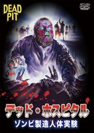 The Dead Pit - Japanese Movie Cover (xs thumbnail)