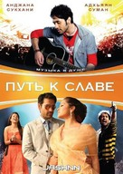 Jashnn: The Music Within - Russian DVD cover (xs thumbnail)