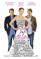 27 Dresses - Greek Movie Poster (xs thumbnail)