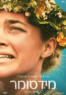 Midsommar - Israeli Movie Poster (xs thumbnail)