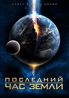 Earth's Final Hours - Russian DVD cover (xs thumbnail)