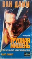Hard Target - Russian Movie Cover (xs thumbnail)