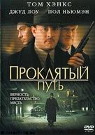 Road to Perdition - Russian DVD movie cover (xs thumbnail)