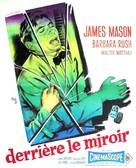 Bigger Than Life - French Movie Poster (xs thumbnail)