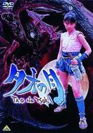 Tao no tsuki - Japanese Movie Cover (xs thumbnail)