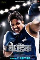 Bedhadak - IMDb - Indian Movie Poster (xs thumbnail)