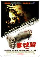 Saw - Chinese Movie Poster (xs thumbnail)