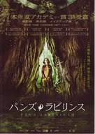 El laberinto del fauno - Japanese Movie Poster (xs thumbnail)
