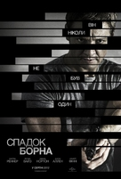 The Bourne Legacy - Ukrainian Movie Poster (xs thumbnail)