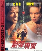 The Specialist - Chinese Movie Poster (xs thumbnail)