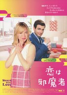 Down with Love - Japanese Movie Poster (xs thumbnail)