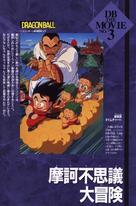 Doragon bôru Z 3: Chikyû marugoto chô kessen - Japanese VHS cover (xs thumbnail)