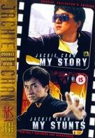 My Stunts - British Movie Cover (xs thumbnail)