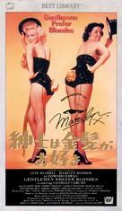 Gentlemen Prefer Blondes - Japanese VHS movie cover (xs thumbnail)
