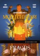 Frauds - Russian DVD cover (xs thumbnail)