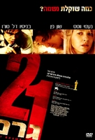 21 Grams - Israeli DVD movie cover (xs thumbnail)