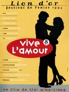 Ai qing wan sui - French Movie Poster (xs thumbnail)