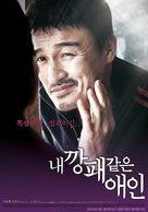 Nae Kkangpae Gateun Aein - South Korean Movie Poster (xs thumbnail)