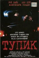 Dead End - Russian Movie Cover (xs thumbnail)