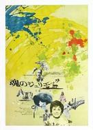 Giulietta degli spiriti - Japanese Movie Poster (xs thumbnail)