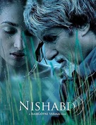 Nishabd - Indian Movie Cover (xs thumbnail)