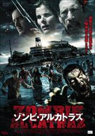 Rise of the Zombies - Japanese Movie Cover (xs thumbnail)
